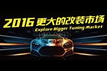 2016中国国际改装汽车展览会