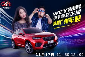 WEY品牌 亮相广州车展