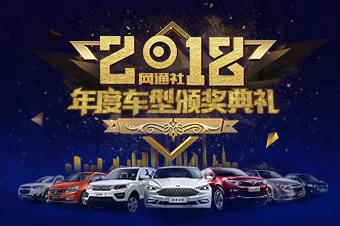 2018年度车型颁奖典礼