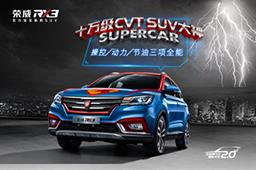 荣威RX3促销