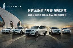 林肯北京车展