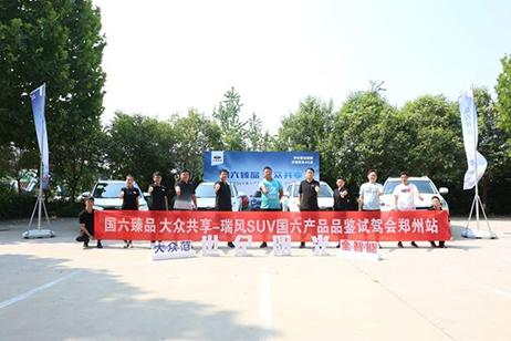 瑞风SUV国六产品品鉴试驾会郑州站