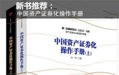 中国资产证券化操作手册