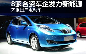 8家合资车企发力新能源 齐推国产电动车
