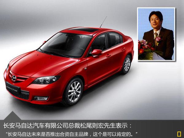 长安马自达推合资自主品牌 老马3将换标_凤凰网汽车