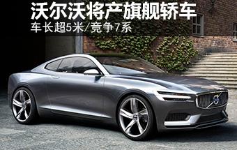 沃尔沃将产旗舰轿车 车长超5米/竞争7系