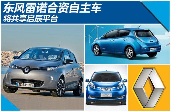 品牌合资自主汽车产品的开发,生产和销售.