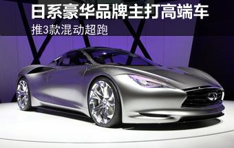 日系豪华品牌主打高端车 推3款混动跑车
