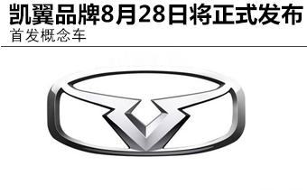 凯翼8月28日发布 SUV及轿车将同时亮相