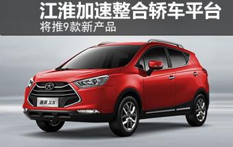 江淮加速整合轿车平台 将推9款全新产品