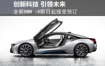 进口宝马i8对比导购 进口宝马i8试驾 广州视窗 汽车频道图片