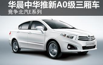 华晨中华推新A0级三厢车 竞争北汽E系列