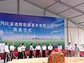 广汽比亚迪首期产值60亿元 计划出口海外