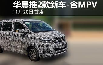 华晨推2款新车 含高端MPV/11月20日首发