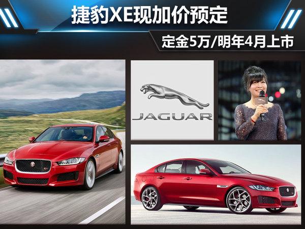 捷豹XE现加价预定 定金5万/明年四月上市