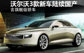 沃尔沃3款新车陆续国产 含旗舰级轿车-图