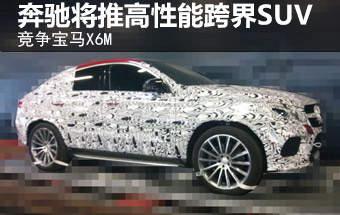 奔驰将推全新高性能跨界SUV 竞争宝马X6M