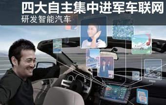 四大自主集中进军车联网 研发智能汽车