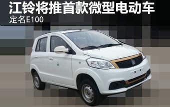 江铃将推首款微型电动车 定名E100(图)-江铃 文章 百灵信息网 汽车高清图片