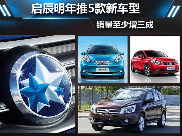 启辰明年推5款新车型 销量至少增三成