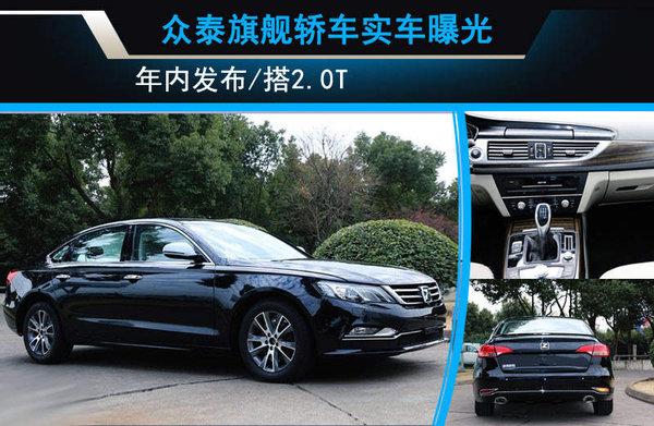 众泰旗舰Z700实车曝光 年内发布/搭2.0T