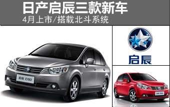 日产启辰三款新车4月上市 搭载北斗系统