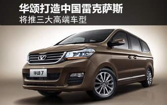 华颂打造中国雷克萨斯 将推三大高端车型