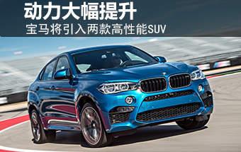 宝马将引入两款高性能SUV 动力大幅提升