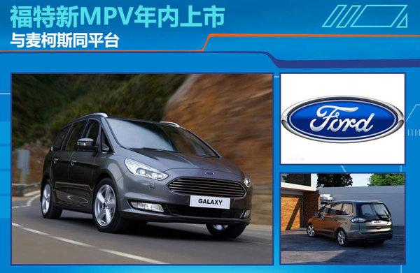 福特新mpv年内上市 车型与麦柯斯同平台