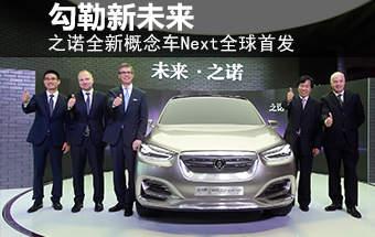 之诺全新概念车Next全球首发 勾勒新未来