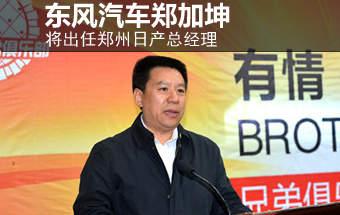 东风汽车郑加坤 将升任郑州日产总经理