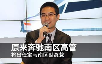 原奔驰南区高管 将出任宝马南区副总裁