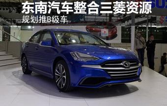 东南汽车整合三菱轿车资源 规划推B级车