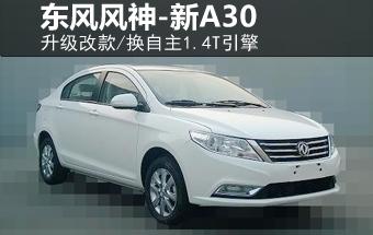 东风风神-新A30升级改款 换自主1.4T引擎