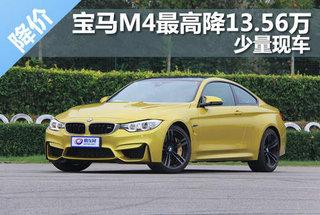 宝马M4最高优惠13.56万 少量现车在售