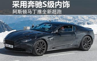 阿斯顿马丁新超跑 采用奔驰s级内饰 图高清图片