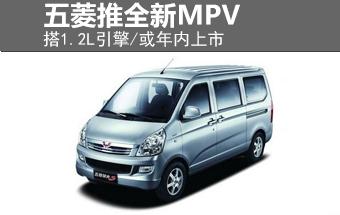 五菱推全新MPV 搭1.2L引擎/或年内上市
