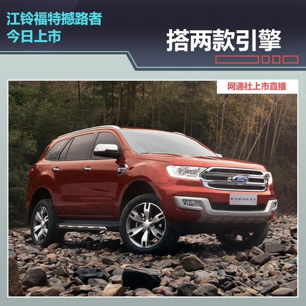 """撼路者定位中大型SUV,是福特在华""""1515""""战略收官之年的一款重磅车型。该车长宽高分别为4882/1862/1836mm,轴距达到了2850mm,是一款七座车型。福特中国董事长兼首席执行官罗礼祥表示:撼路者是一款针对亚洲市场开发的新车型,将率先在中国上市。"""