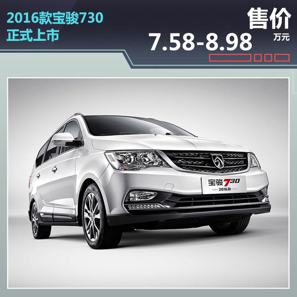 整车新闻 新款宝骏730正式上市 售价7.58 8.98万元高清图片