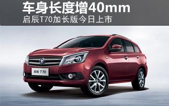 启辰T70加长版今日上市 车身长度增40mm
