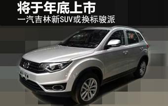 一汽吉林新SUV或换标骏派 将于年底上市