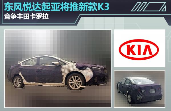 东风悦达起亚将推新款K3 竞争丰田卡罗拉