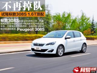 标致308对比评测 标致308对比导购 标致308试驾 TOM汽车广场高清图片
