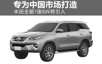 丰田全新7座SUV将引入 专为中国市场打造