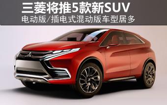三菱将推5款新SUV 电动/插电混动占多数-广汽三菱 文章 TOM汽车广场高清图片
