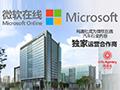 网通社成为微软在线 汽车独家运营合作商