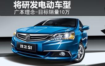 广本理念-目标销量10万 将研发电动车型