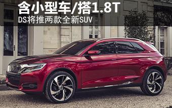 DS将推两款全新SUV 含首款小型车/搭1.8T