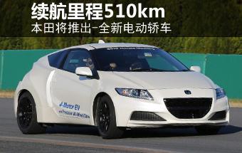 本田将推-全新电动轿车 续航里程510km