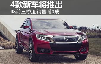 DS前三季度销量增3成 4款新车将陆续推出